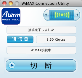 wimax_connection_utility.png
