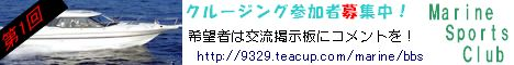 marine_sports_club.jpg