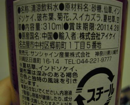 20100921_wong_lokat2.jpg