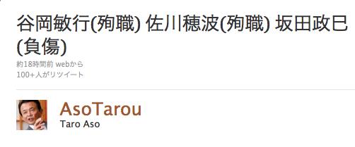 Taro_Aso_20101109.png