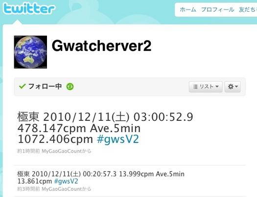 Gwatcherver2_20101211.jpg