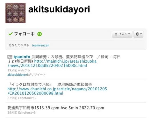 akitsukidayori_20101211.jpg